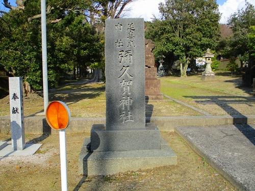 06彌久賀神社 (1).jpg