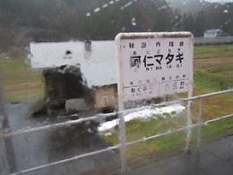 2013年12月08秋田縦貫鉄道 (27)-2.jpg